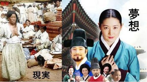夢想と現実 朝鮮王朝