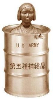 朝鮮戦争 慰安婦 売春婦 第5補給品 第五補給品
