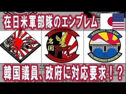 在日米軍の旭日旗
