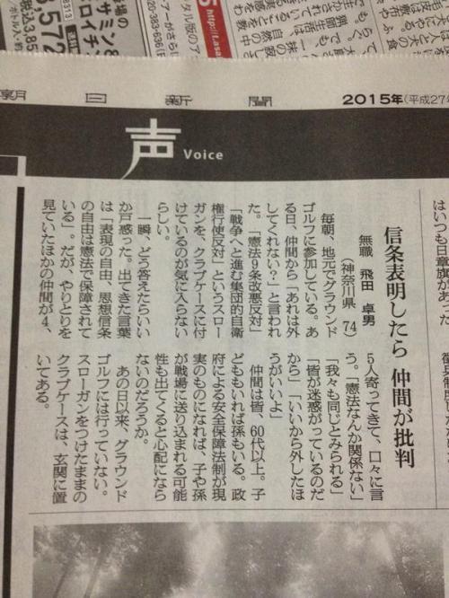 朝日新聞 9条信者 仲間から総すかん