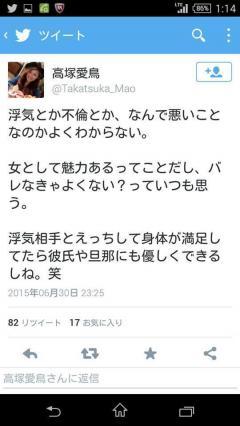 高塚愛鳥ツイート2