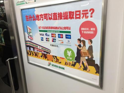 セブン銀行 中国語 車内広告