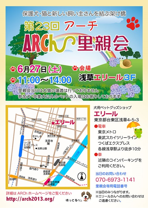 ARCh-satooyakai-23-1.jpg
