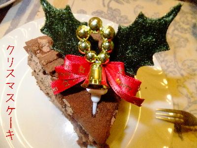 クリスマスケーキ 1人前