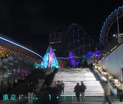 東京ドーム 夜景