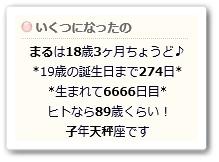 6666日♪