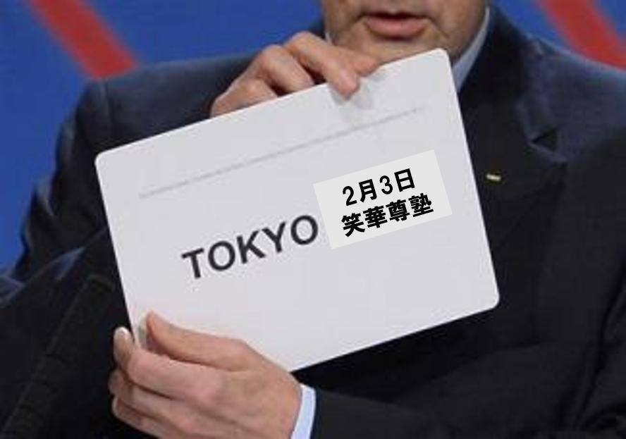 東京笑華尊塾2月3日