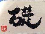2104 今年の漢字