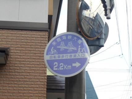 新たな広島としまなみ遠征記その1