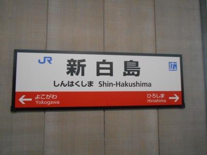 新たな広島としまなみ遠征記その6