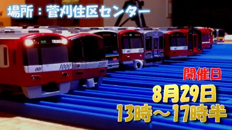 『お知らせ』遂に赤いアメーバ運転会開催!