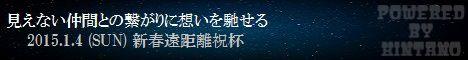 BeFunky_shukuhai2015.jpg