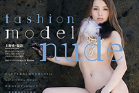 Rio fashion model nude