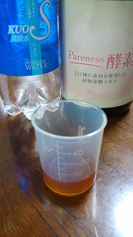 ピュアネス酵素2