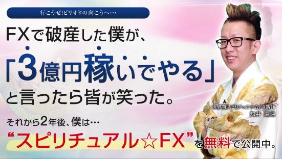 スピリチュアル☆FX