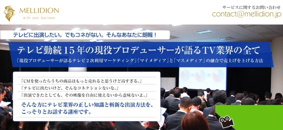 テレビ2次利用マーケティングセミナー