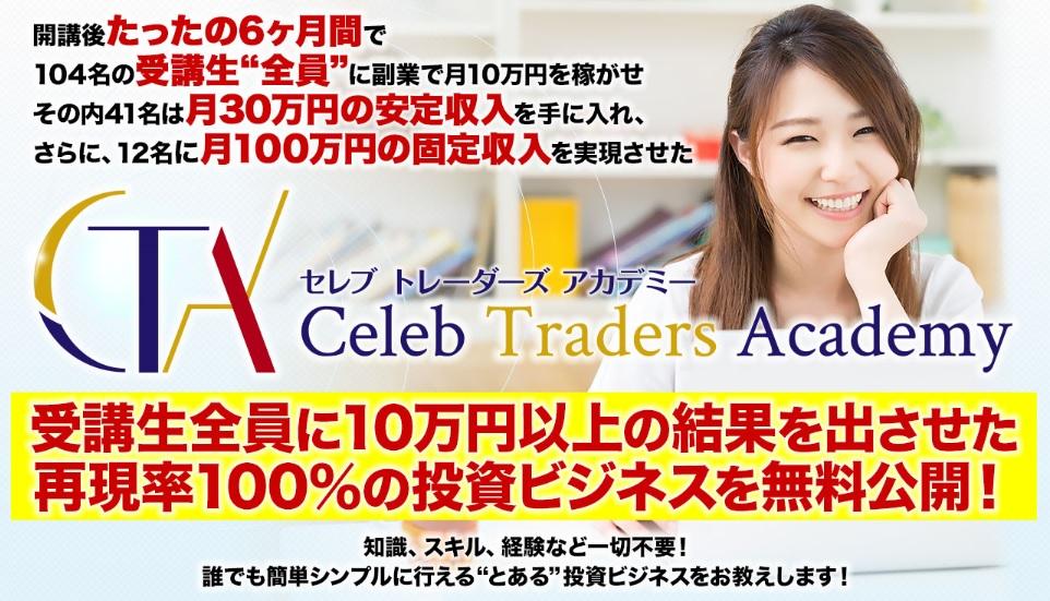 Celeb Traders Academy