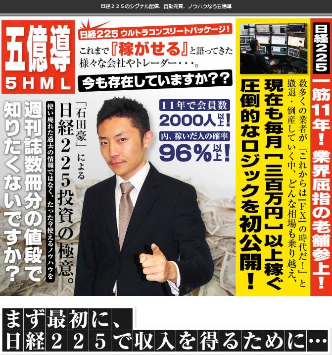 日経225ウルトラコンプリートパッケージ五億導