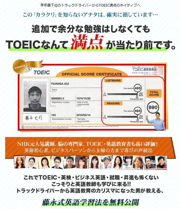 藤永式英語学習法