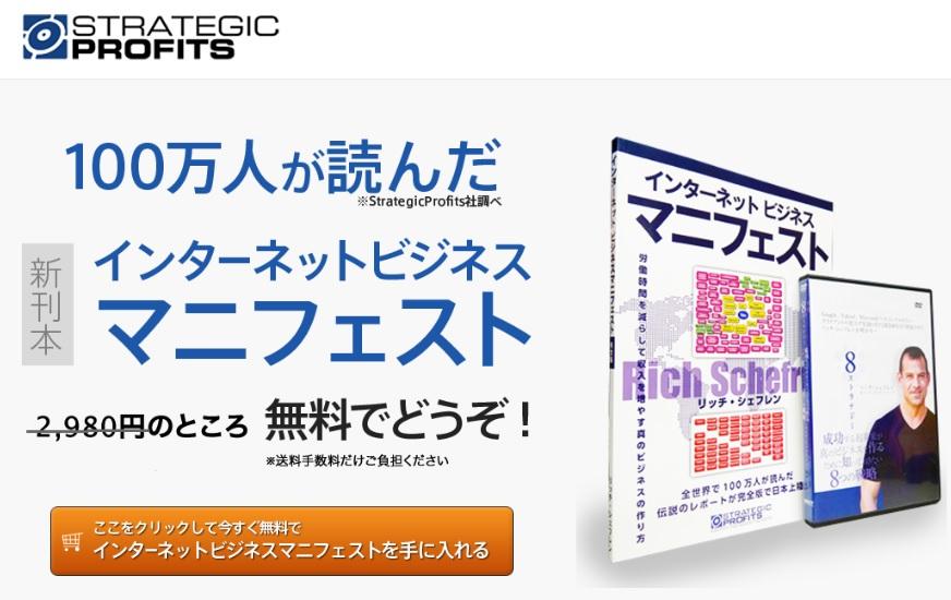 インターネットビジネスマニフェスト完全版DVDブック2