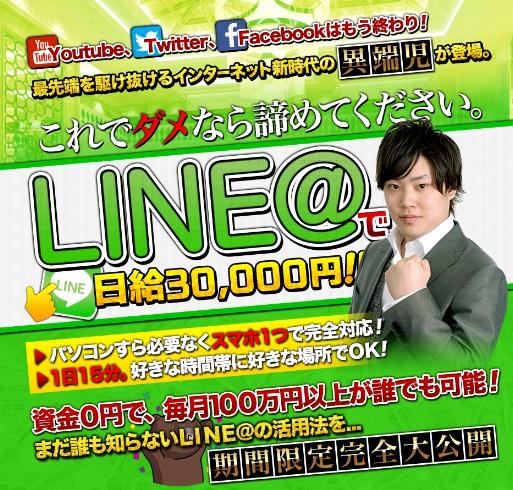 LINE@で日給3万円!!