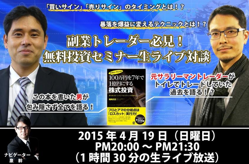 無料投資セミナー生ライブ対談第2弾