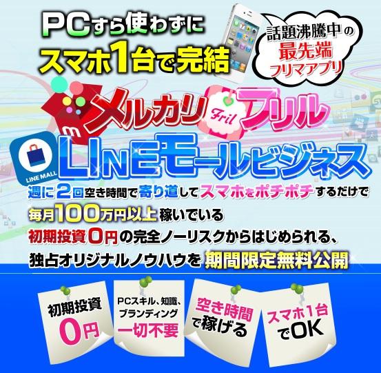メルカリ・フリル・LINEモールビジネス