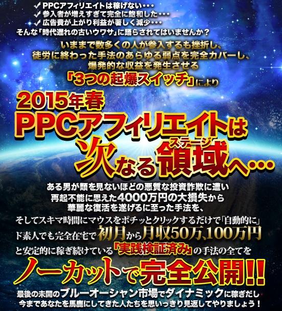 次世代型PPCアフィリエイト2