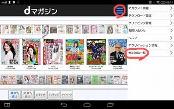 dMagazineBackNo1.jpg