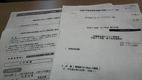 平成27年6月16日企画部会議資料