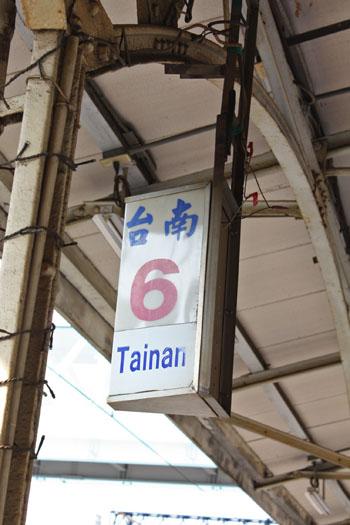 台南駅 (1)