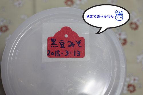 黒豆味噌 (4)