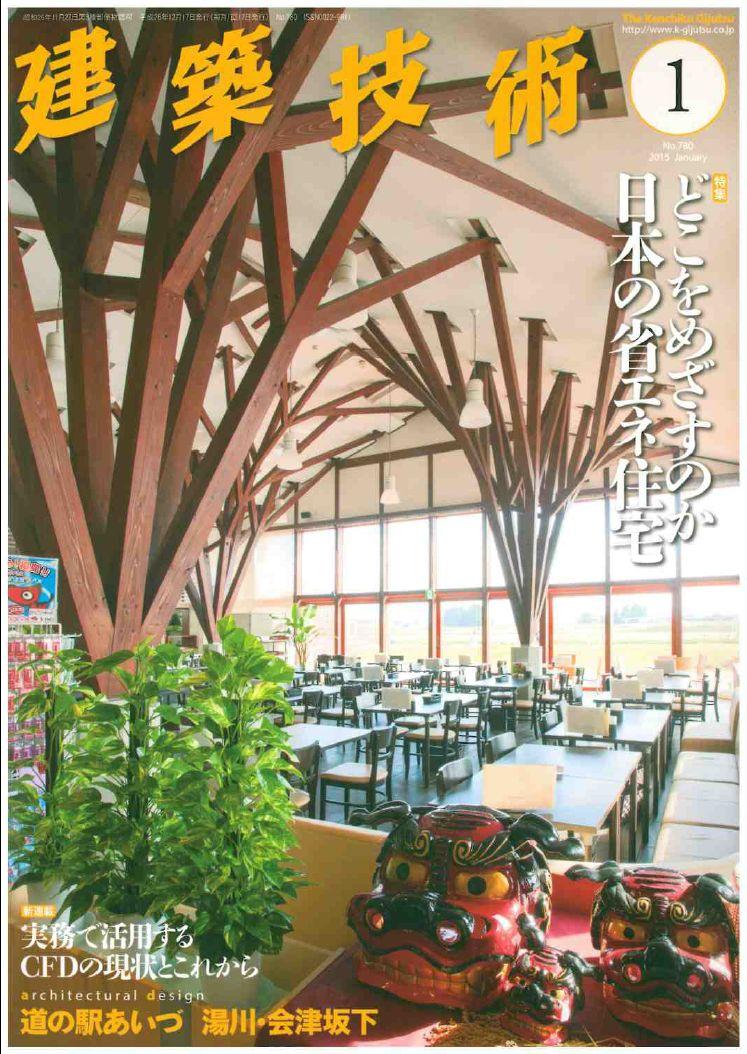 建築技術No.780表紙