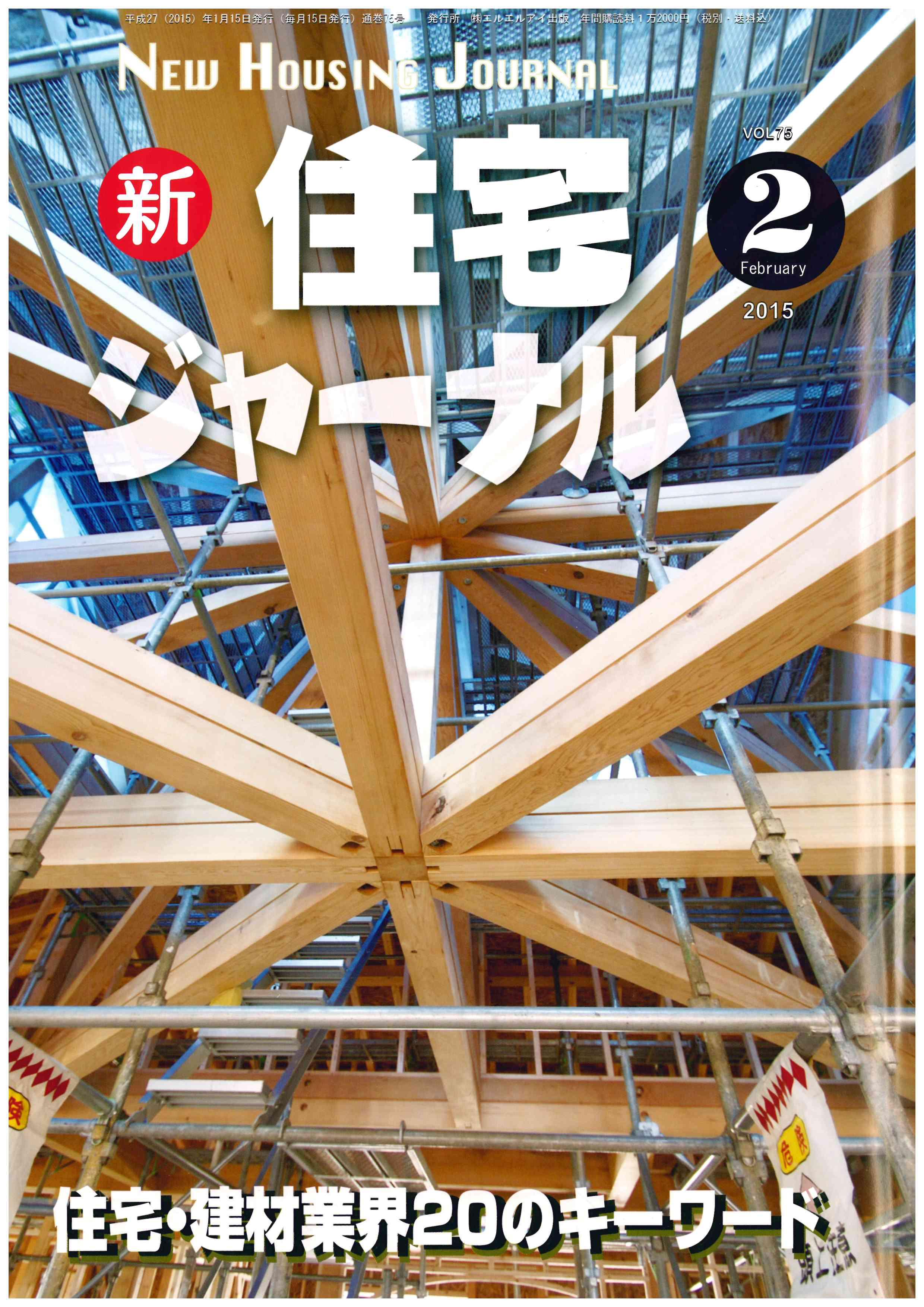 新住宅ジャーナル2015-2月号