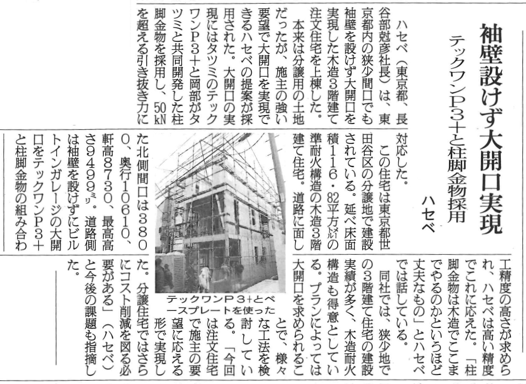 20150210日刊木材新聞