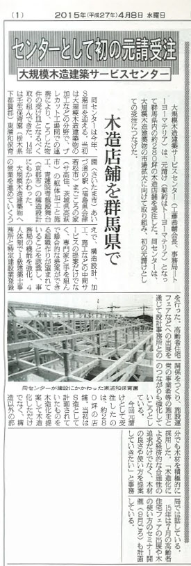 20150408大規模木造建築サービスセンター