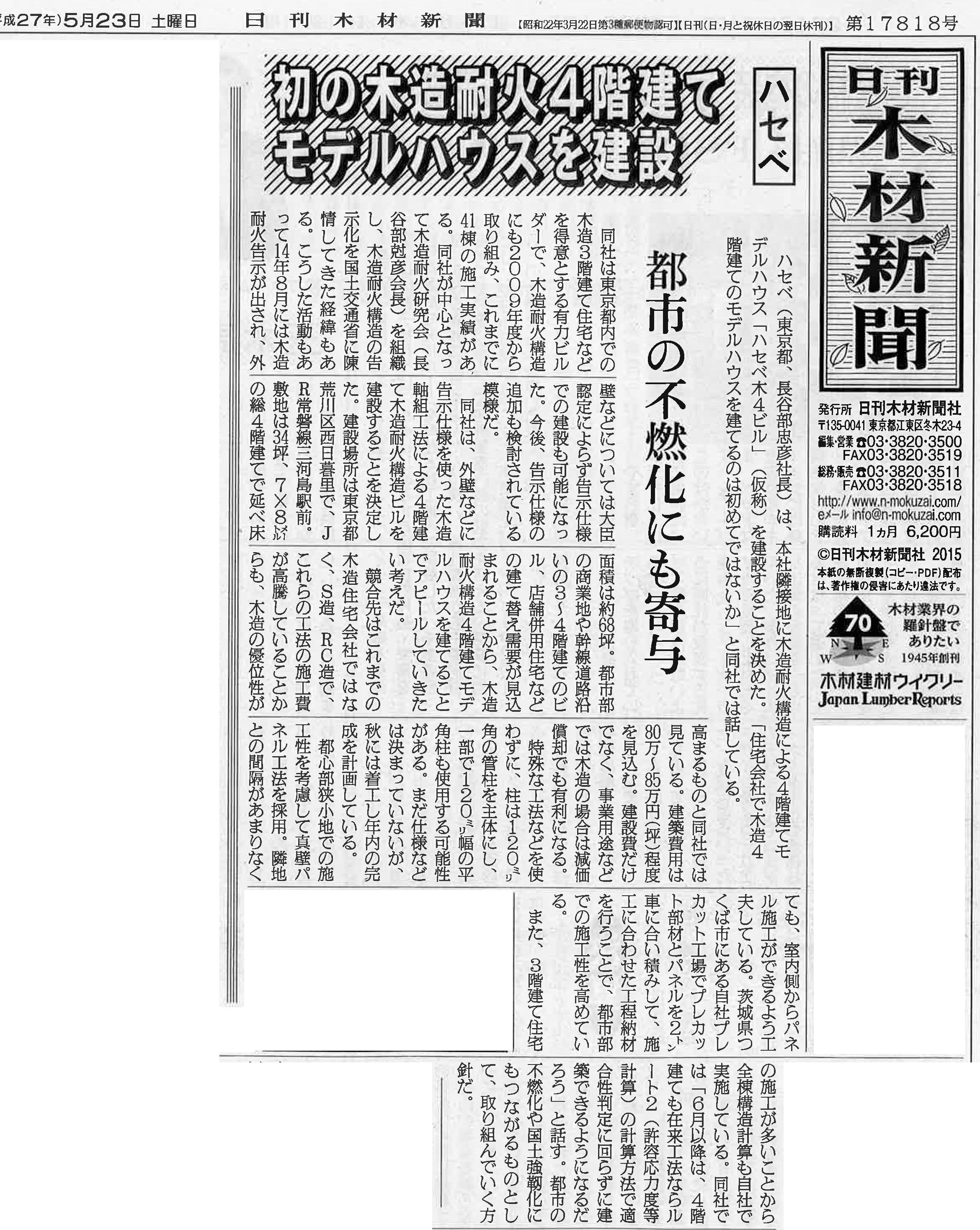 20150523日刊木材新聞