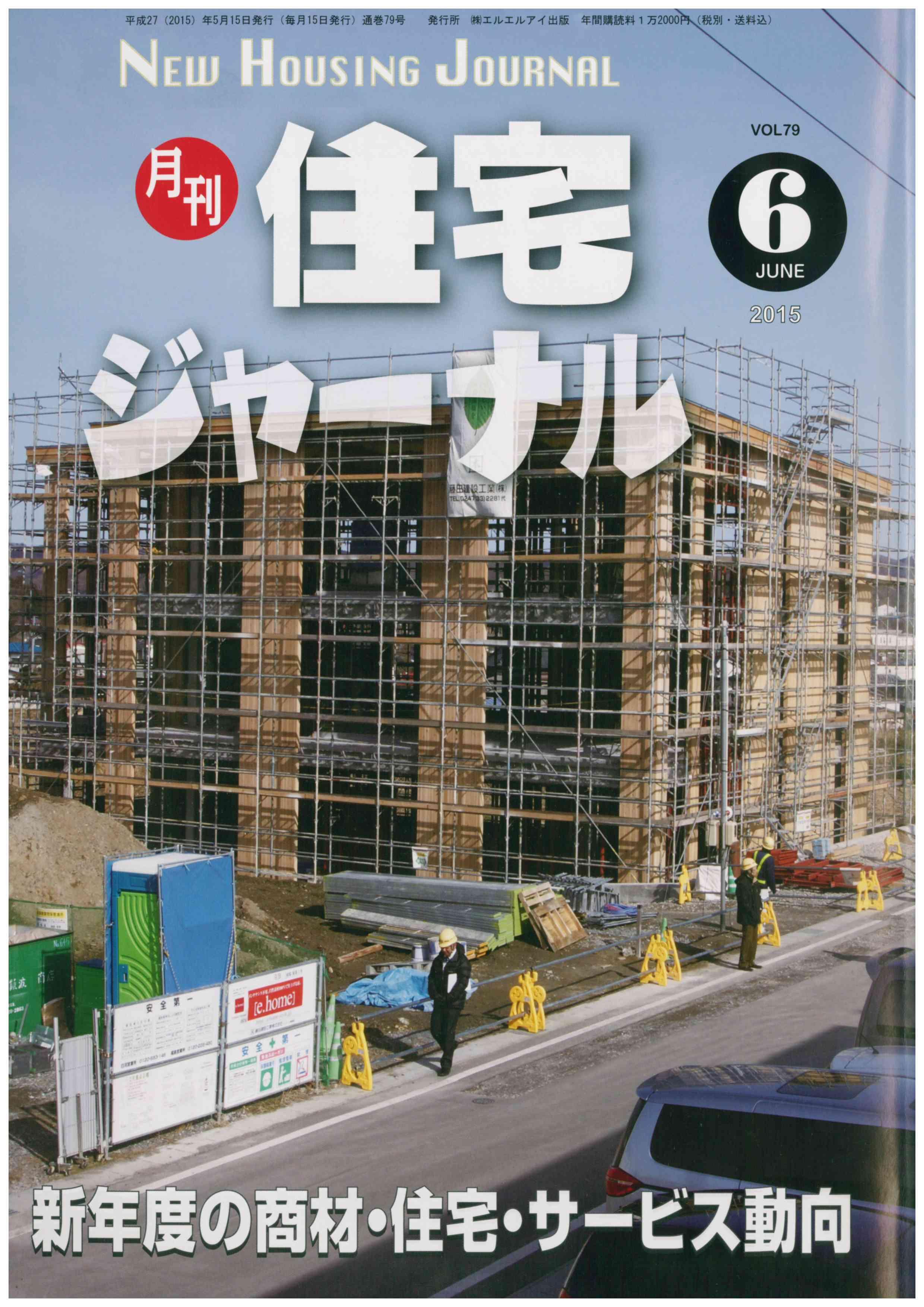 住宅ジャーナルVOL79-表紙