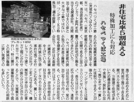 20150624日刊木材新聞プレカット特集