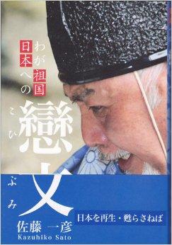 わが祖国日本への戀文(こひぶみ)