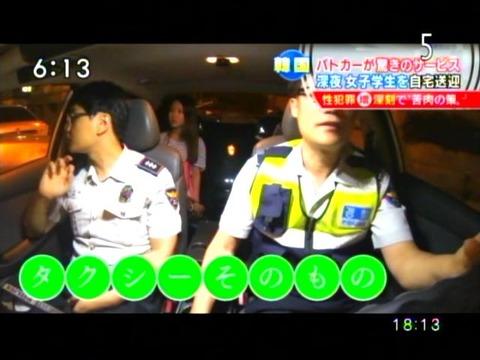 チョン国旅行2