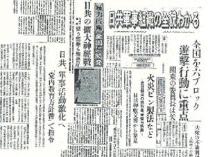 日本共産党3