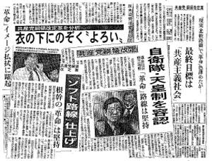 日本共産党10
