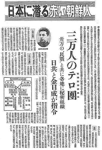 日本に潜る赤い朝鮮人
