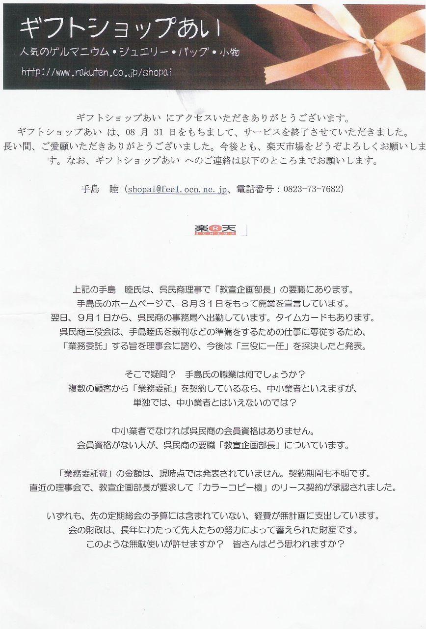 呉民商と日本共産党