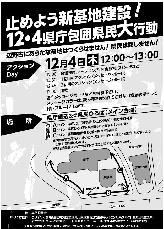 沖縄のアカセンター2
