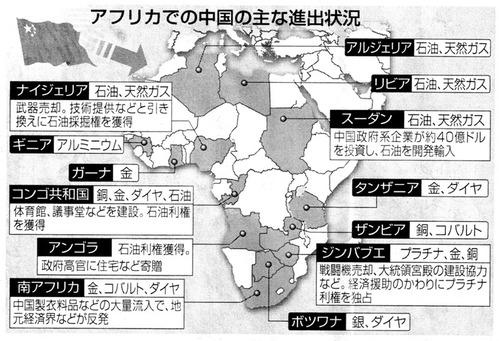 アフリカでのシナの主な進出状況