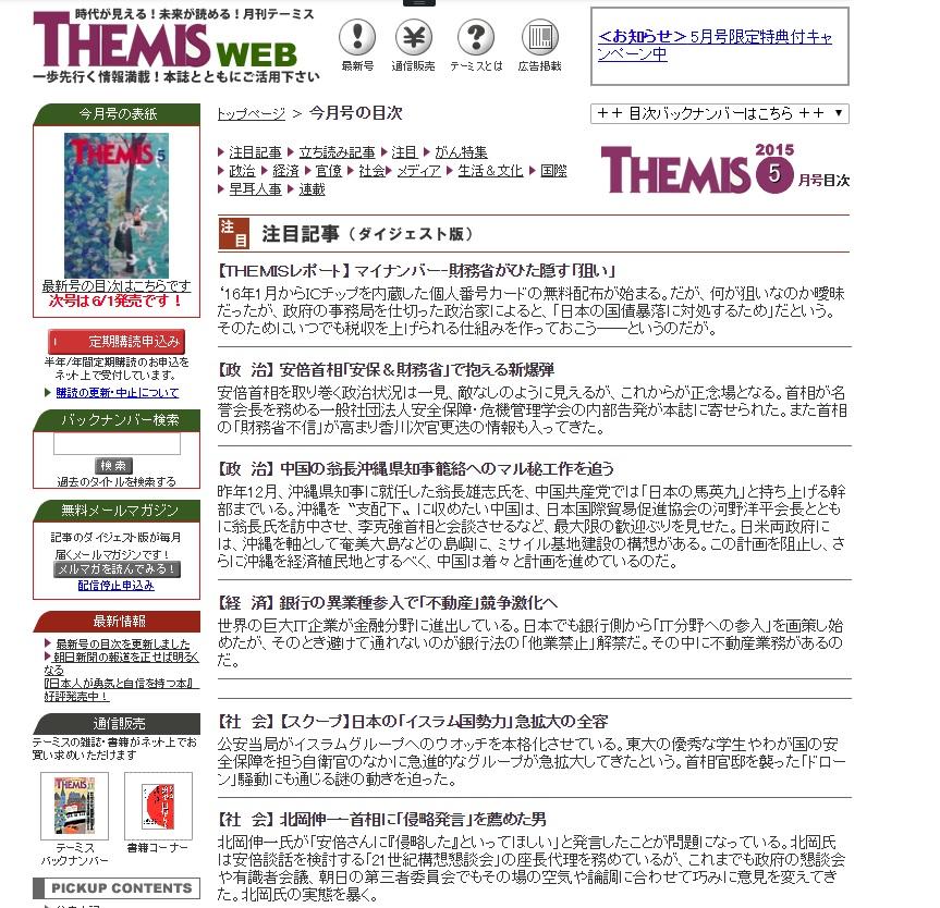 月刊THEMIS5月号1