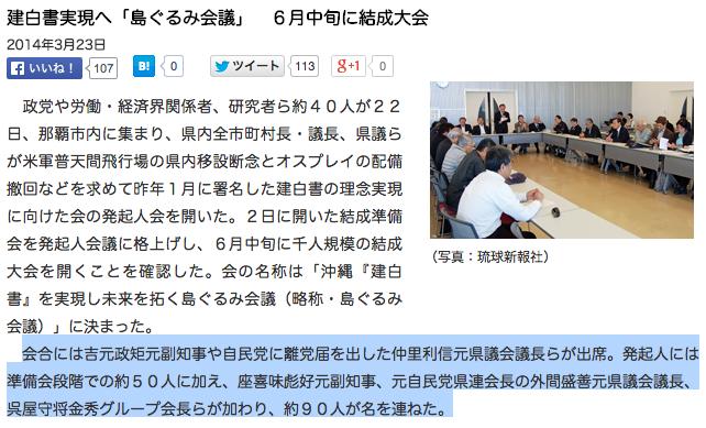 自民党沖縄県連3