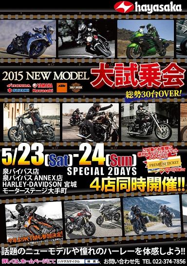 2015testride_4shop.jpg